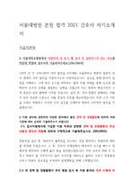 서울대학교 병원 본원 간호사 합격 2021 자기소개서