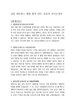 연세대학교 신촌 세브란스 병원 간호사 합격 2021 자기소개서
