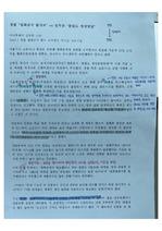 동덕여대 행정법총론 과제