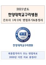 2021년도 한양대학교(구리)병원 간호사 직무+인성 면접준비 총정리