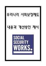 사회보장제도, 우리나라 사회보장제도  내용과 개선방안 제시