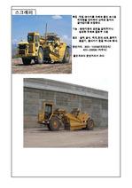 산업안전장비