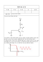 Common-Emitter Amplifier 예비보고서
