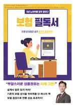 [e북] 보험료 절반으로 줄여주는 보험 필독서