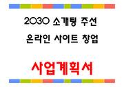 창업계획서 - 2030 소개팅 주선 온라인 사이트 창업 사업계획서 PPT