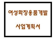 올인원 아이메이크업 제품개발 사업계획서