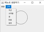 자바 JFrame GUI, 메뉴를 통한 직선/사각형/원/타원/원호 그리기