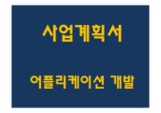 창업계획서 - SNS 사진정리 및 포토북 제작 어플리케이션 개발 사업계획서