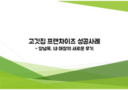 고깃집 프랜차이즈 성공사례(연도별)