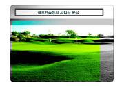 골프연습장의 사업성 분석