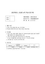 [교육서식] 신입생 교복구매 제안서 양식