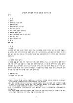 숭례문의 문화제적 가치와 국보1호 선정의 논란