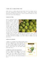 식품재료학 레포트