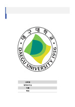 대구대학교 표지